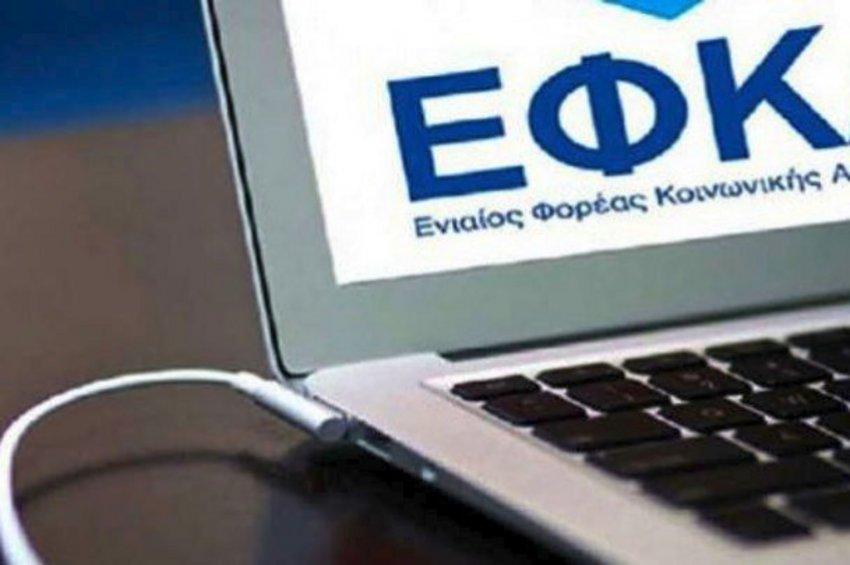 Σε ρυθμούς πληρωμής αναδρομικών μπαίνει ο e-ΕΦΚΑ