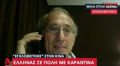 Κορωνοϊός: Τι λέει Έλληνας που έχει εγκλωβιστεί στην Κίνα