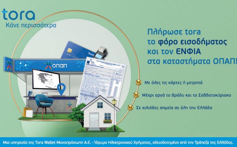 Πληρωμή φόρου εισοδήματος και ΕΝΦΙΑ σε 3.000 καταστήματα ΟΠΑΠ – Εύκολες, γρήγορες και ανέπαφες συναλλαγές μέχρι αργά το βράδυ
